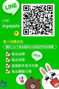 青蘋果line